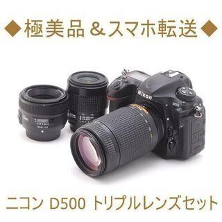 【ネット決済・配送可】◆極美品&スマホ転送◆ニコン D500 ト...