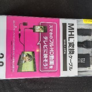 【ネット決済】MHL変換ケーブル