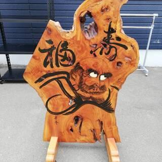 【061405】木製楯 福寿 幅83㎝ 奥行50㎝ 131…