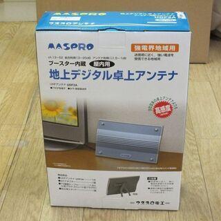 MASPRO ブースター内臓 屋内用 地上デジタル卓上アンテナ ...