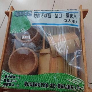 竹製 そば皿、猪口、薬味入(2人用)