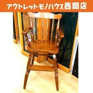 木製 ベビーチェア 子供用イス いす 高さ78㎝ ブラウン 札幌...