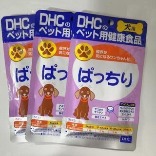 DHC 犬用サプリ ぱっちり 3袋