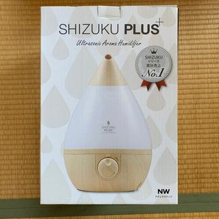 加湿器 SHIZUKU PLUS