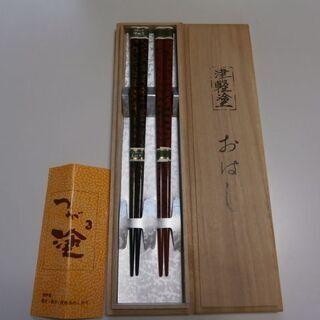 食卓を彩る!津軽塗 夫婦箸〈茶・赤〉(新品保管品)