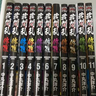我間乱 修羅1〜11巻セット