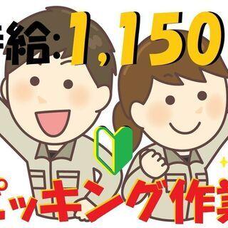 時給1,150円!未経験者歓迎!週3~勤務可能! 仕分け・ピッキ...