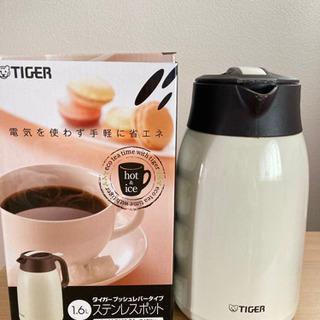 タイガーステンレスポット 1.6ℓ