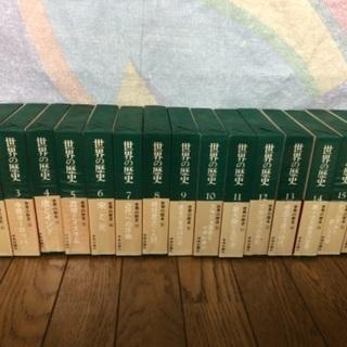 中央公論社、世界の歴史全16巻+別巻