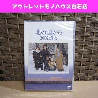 新品 DVD 北の国から 2002 遺言 2枚組 田中邦衛 吉岡...