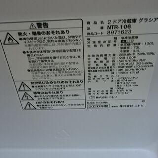 (2020年製の冷蔵庫入荷!)ニトリ 2ドア冷蔵庫106L 2020年製 NTR-106 高く買取るゾウ八幡東店 - 家電
