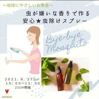 【オンライン】増量★虫がきらいな香りで作る虫除けスプレーWS