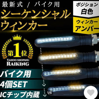汎用LEDウインカー4個セット