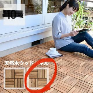 【新品】ウッドデッキ パネル 天然木 20枚 ウッドタイル ジョ...
