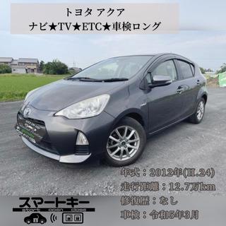 トヨタ アクア  ナビ★TV★ETC★ 車検ロング令和5年3月まで