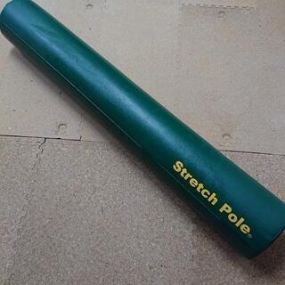 【LPN】Stretch Pole ストレッチポール