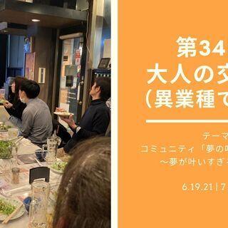 第34回 大人の交流会(異業種で交流) in 松本 〜これからの...