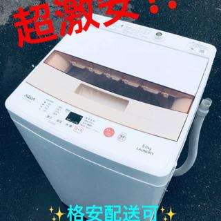 ET1442A⭐️AQUA 電気洗濯機⭐️  2017年式