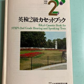 英検2級カセットブック