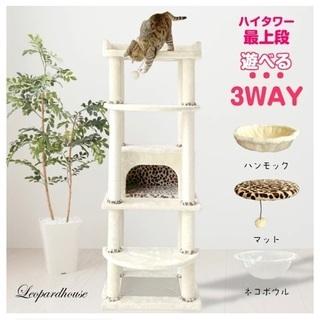 【ネット決済】【中古】据え置きキャットタワー
