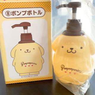 【新品未使用】ポムポムプリン ポンプボトル
