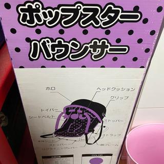 【美品】ポップスターバウンサー