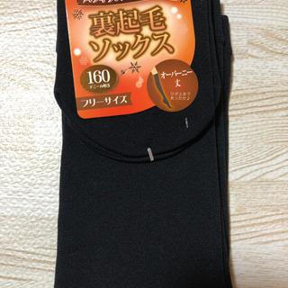 【新品】裏起毛ソックス 定価 390円