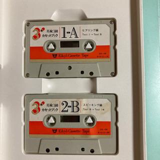 英検3級カセットブック