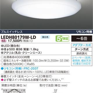【ネット決済】東芝 照明器具 LEDH80179W-LD(リモコ...