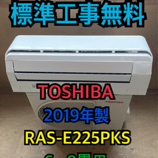 【標準工事無料】TOSHIBA 2019年製 2.2kwエアコン...