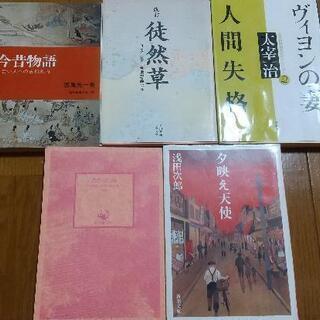 【あげます】古典 小説 雑誌など 書籍