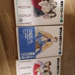 「東京ラブストーリー 」 全巻