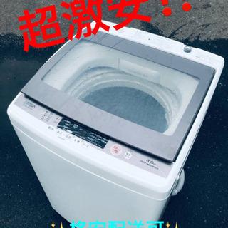 ET1472A⭐️8.0kg⭐️AQUA 電気洗濯機⭐️ 201...