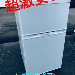 ET1482A⭐️ハイアール冷凍冷蔵庫⭐️