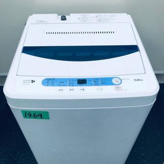 1469番 YAMADA✨全自動電気洗濯機✨YWM-T50A1‼️