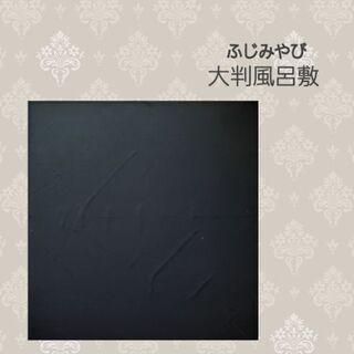◼️新品-大判濃紺色 風呂敷◼️