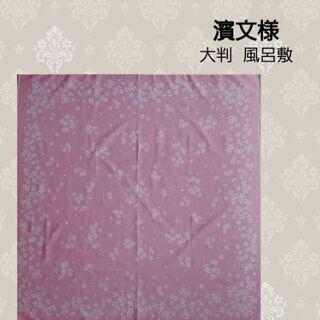 ◼️新品-大判桜模様 風呂敷◼️