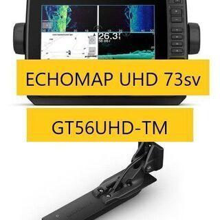 魚群探知機 Garmin Echomap UHD 73sv…