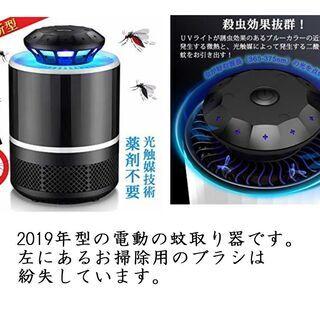 No,71 電動蚊取り器(2019年製)