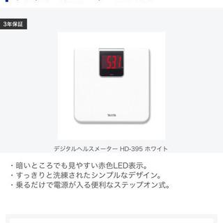 【ネット決済・配送可】新品・未使用 タニタ 体重計