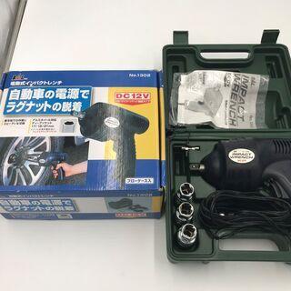 【良品】電動式インパクトレンチ「車両電源仕様」 管理No2