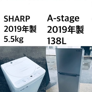 ★送料・設置無料★ 2019年製✨家電セット✨ 冷蔵庫・洗…