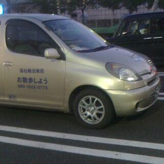 福祉タクシードライバー募集