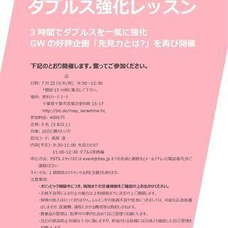 【FSTS(テニス)-夏休み企画】ダブルス強化レッスン