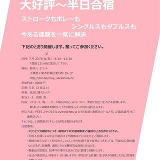 【FSTS(テニス)-夏休み企画】半日合宿