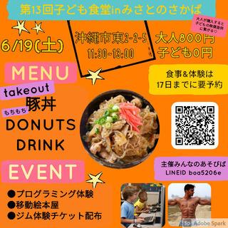 無料★豚丼