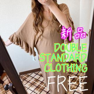 ❤新品未使用❤ DOUBLE STANDARD CLOTHING...