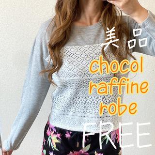 ✨美品✨ chocol raffine robe レース 二枚重...