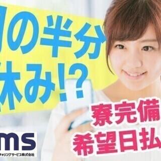 【日払い可】工場staff★月の半分が休みで…月収24.7万円★...