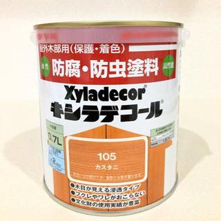 【未開封】キシラデコール カスタニ 0.7L 塗装 塗料 DIY